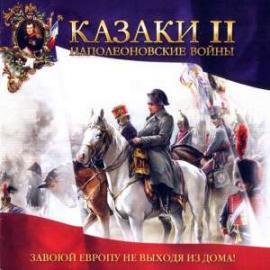 Казаки 2. Наполеоновские войны
