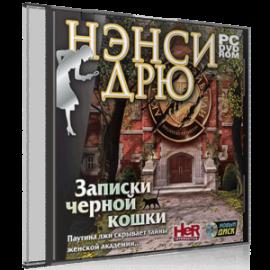Нэнси Дрю Записки чёрной кошки