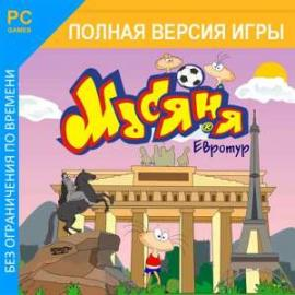 Масяня Eвротур