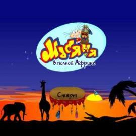 Масяня в полной Африке