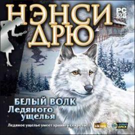 Нэнси Дрю Белый волк Ледяного ущелья
