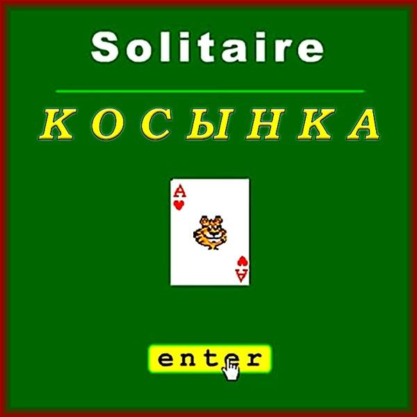 Карты косынка играть с компьютером бесплатно казино играть бесплатно без регистрации плейтек