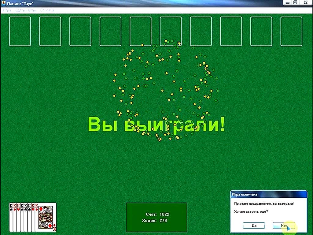 Играть карты паук с компьютером бесплатно отзыв онлайн казино эльдорадо