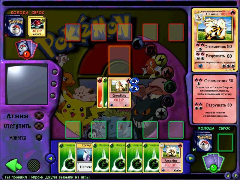 Игра на компьютер покемоны скачать торрент