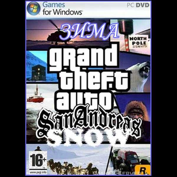 Gta / grand theft auto: san andreas winter edition (2005) rus.