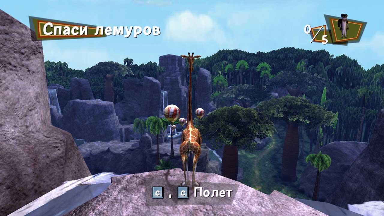 И Игру Мадагаскар 2