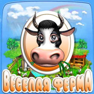 Веселая Ферма Скачать Бесплатно Без Регистрации - фото 11