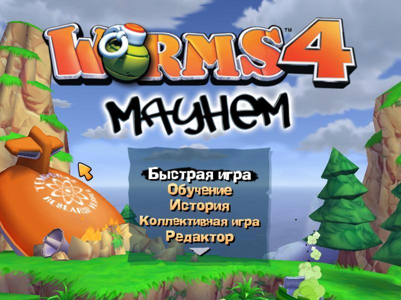 скачать бесплатно игру Worms на компьютер - фото 11
